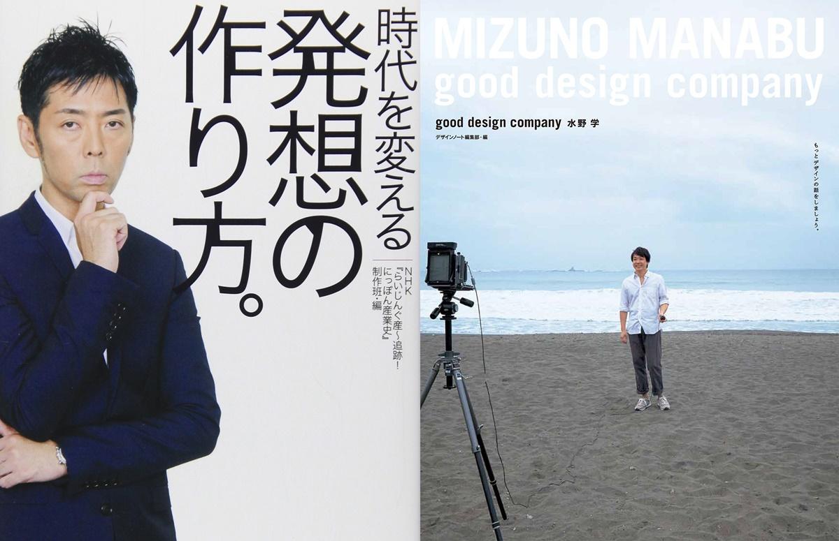 佐藤可士和 水野学 kasiwa_sato_manabu_mizuno