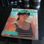 孤高の嗜好品 第22弾:斉藤由貴17歳のグラビア本。