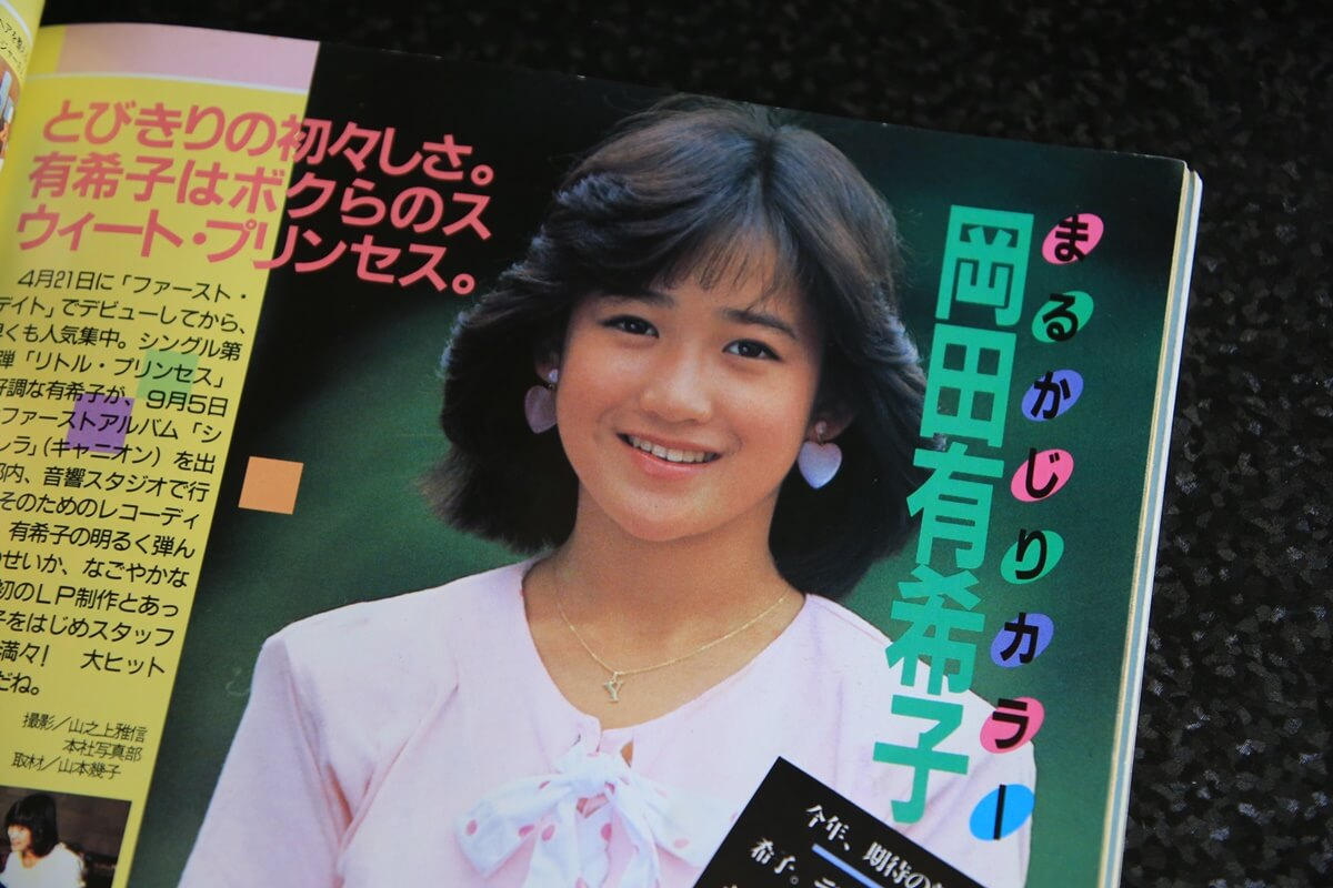 1984年8月発行 デラックスマガジン 岡田有希子 DELUX_MAGAZIN (4)