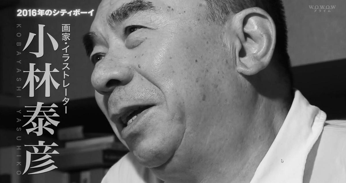 数巻メンバー 小林泰彦 ポパイ伝説 1976年 創刊号 POPEYE_1976 (11)