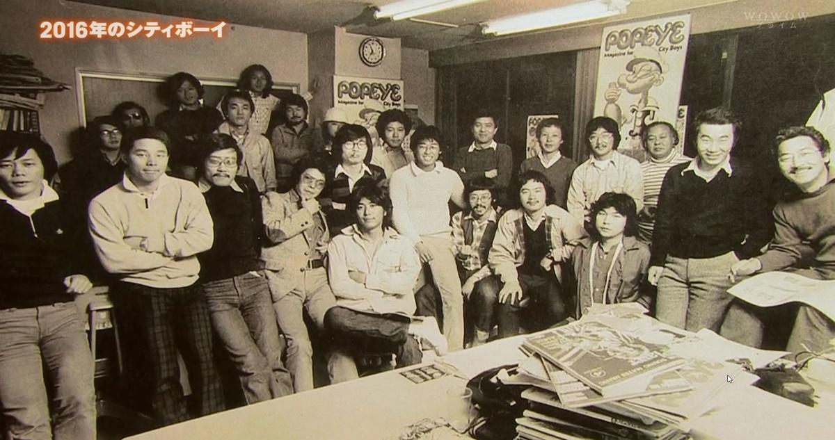 ポパイ伝説 1976年 創刊号 創刊メンバー集合写真 POPEYE_1976 (14)