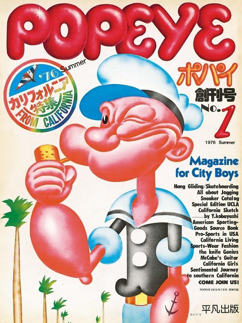 ポパイ伝説 1976年 創刊号 表紙 POPEYE_1976 (15)