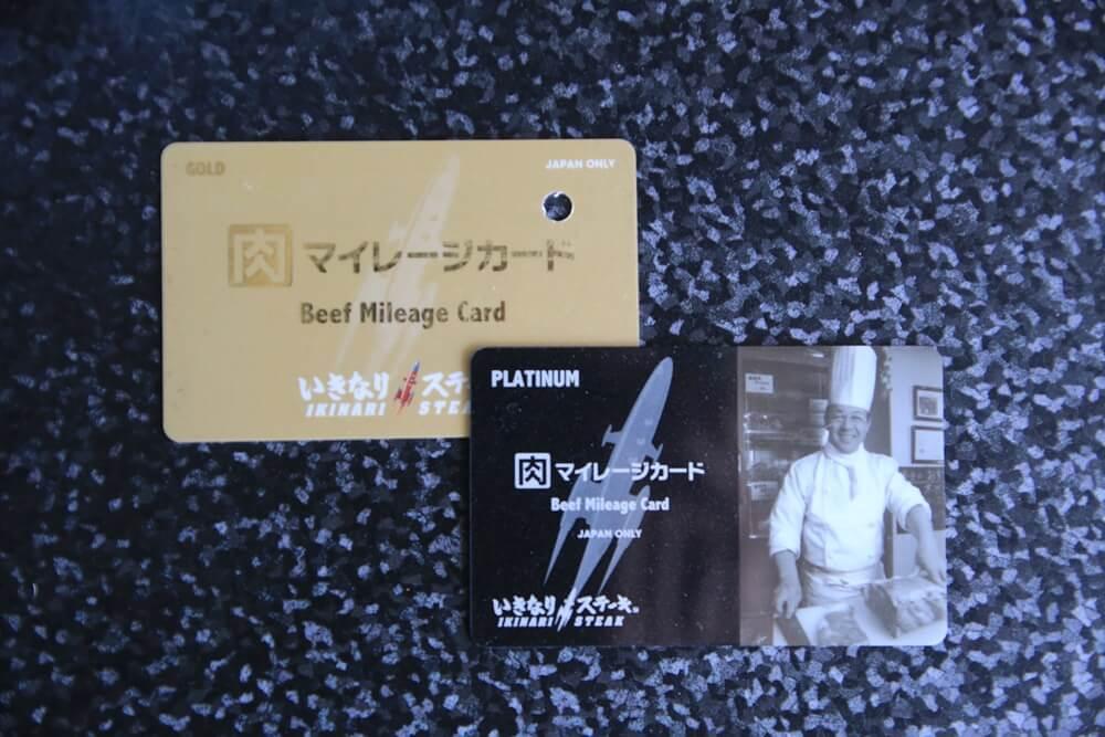 いきなりステーキ プラチナカード&ゴールドカード ikinari_steak_platinumdcard_goldcard (1)