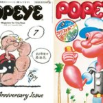 POPEYE40周年記念号。