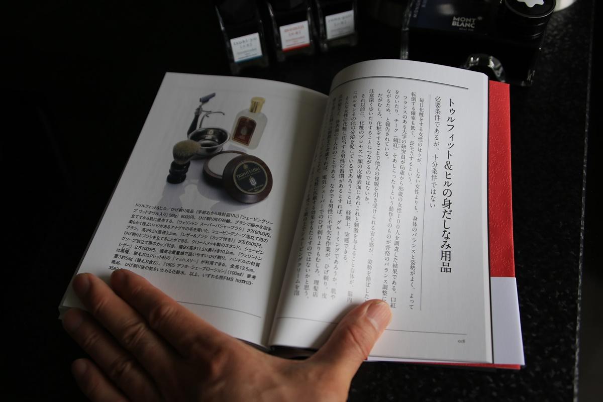 トゥルフィット&ヒル Truefitt & Hill 中野 香織 (著) 紳士の名品50 (小学館セレクトムック)  shinshinomeihin (2)