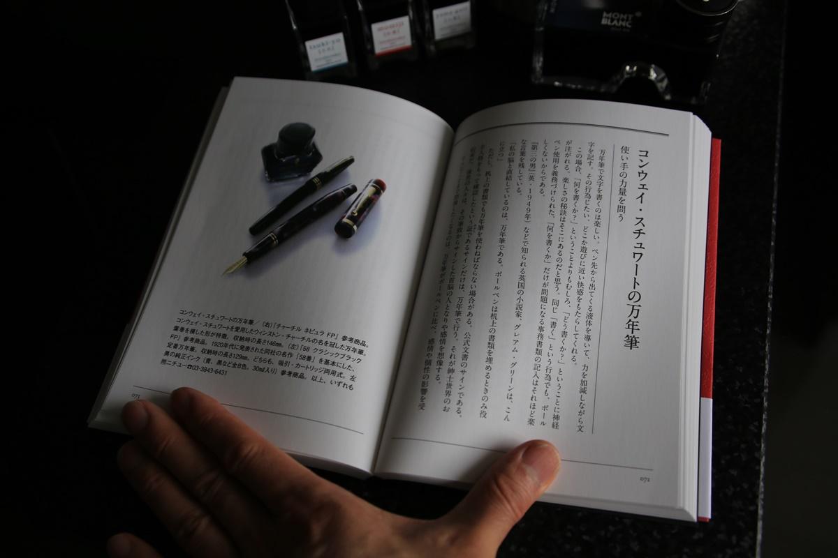コンウェイ スチュワート 万年筆 中野 香織 (著) 紳士の名品50 (小学館セレクトムック)  shinshinomeihin (3)