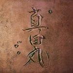 真田丸が教える職人とアーティストは紙一重。