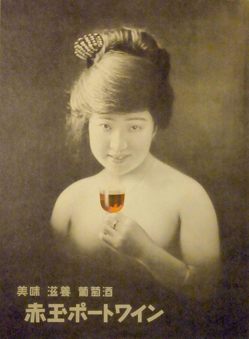 1922年(大正11年)発表された、壽屋(現・サントリー)の赤玉ポートワインのポスター 片岡敏郎 AKADAMA_sweet_wine_poster