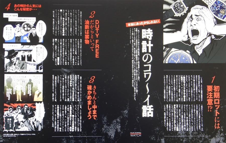 マデュロ 8月号 ヤンジー 菩薩が宿るレザー職人 小島 国隆 MADURO201608 (3)