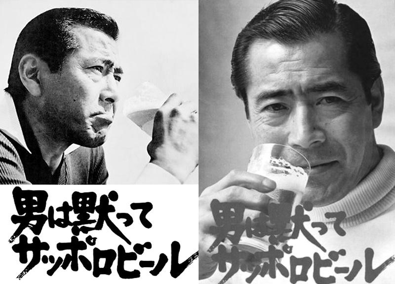 男は黙ってサッポロビール 三船敏郎 mifune_toshiro2