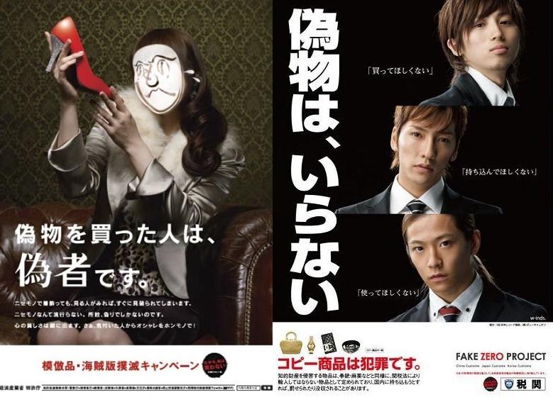 mohouhin_poster-horz 特許庁 模倣品・海賊版撲滅キャンペーン
