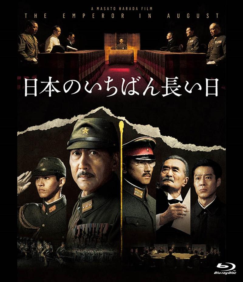 ポスター 日本のいちばん長い日 2015年