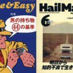 Free & Easy 休刊⇒ HailMary 創刊。