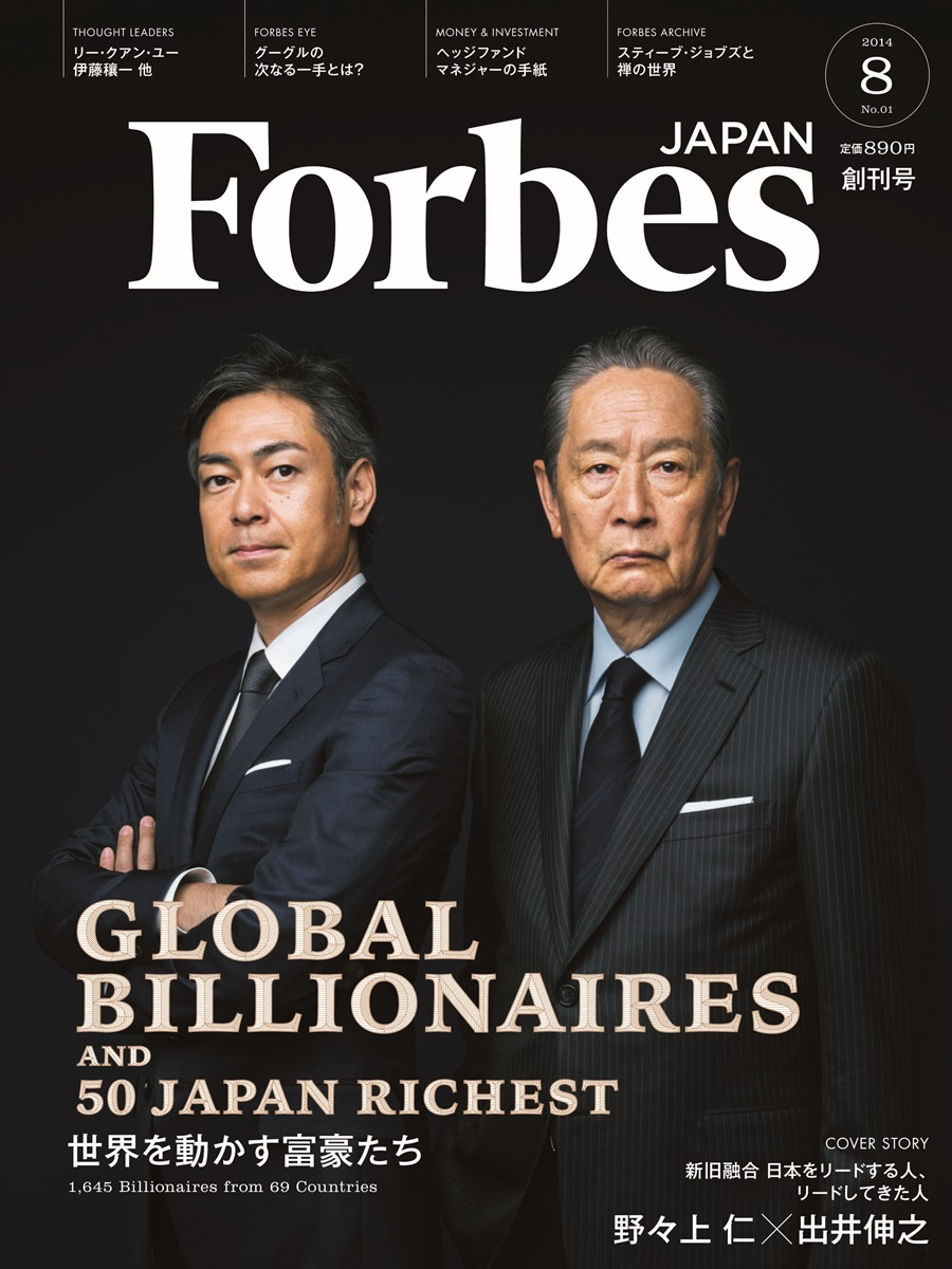 Forbes_japan フォーブスジャパン 創刊号