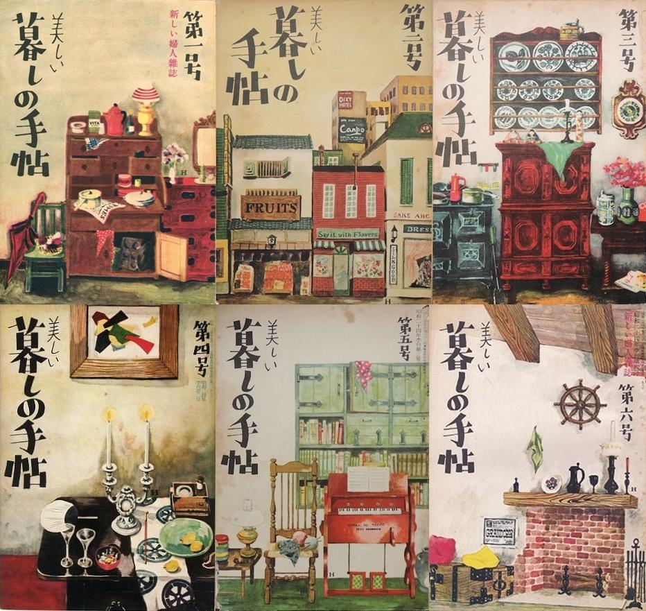 暮らしの手帖 1巻 2巻 3巻 4巻 5巻 6巻 表紙 Kurashi-no-techo