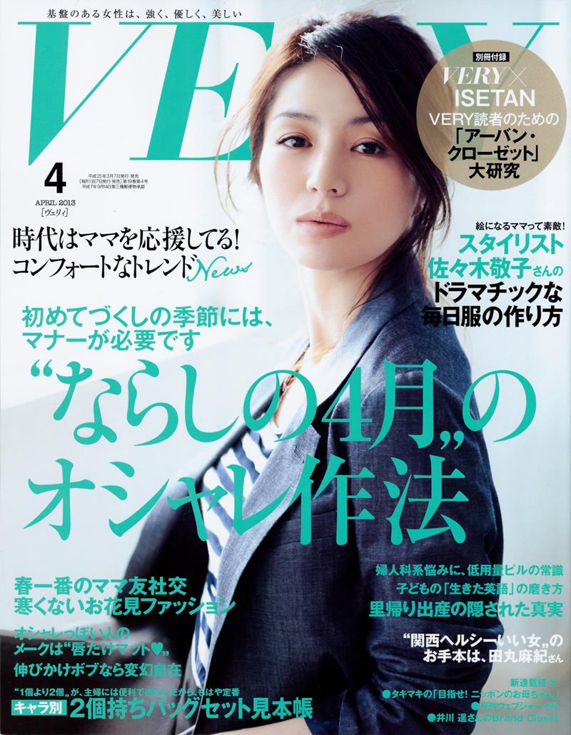 VERY (3) 井川遥 ヴェリー べりー 表紙 カバー カバーガール