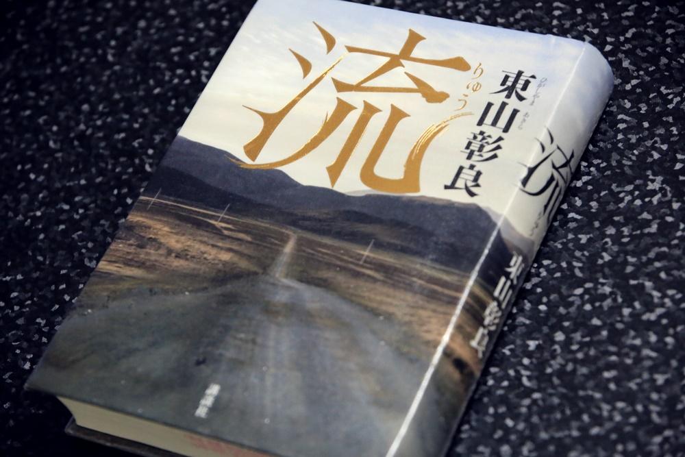 東山彰良の直木賞受賞作 『 流 』 レビュー。