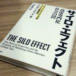 『 サイロ・エフェクト 高度専門化社会の罠 』 を読んで。
