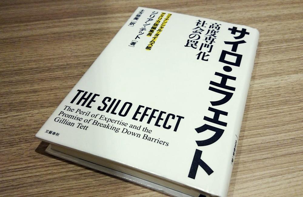 the_silo_effect サイロ・エフェクト