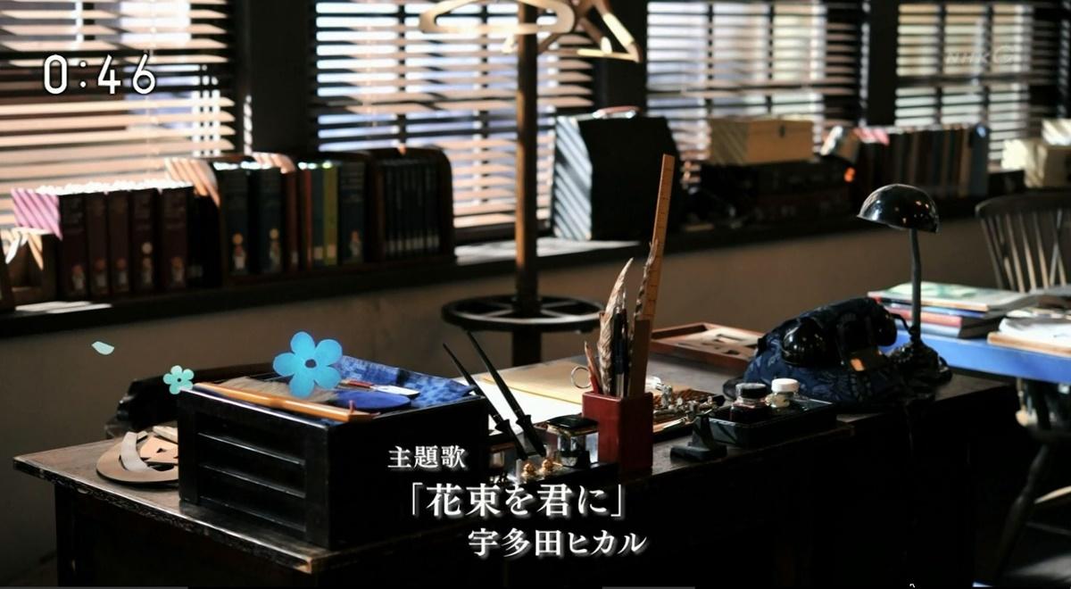 totonei-2 NHK朝ドラ とと姉ちゃん 職場の机の上