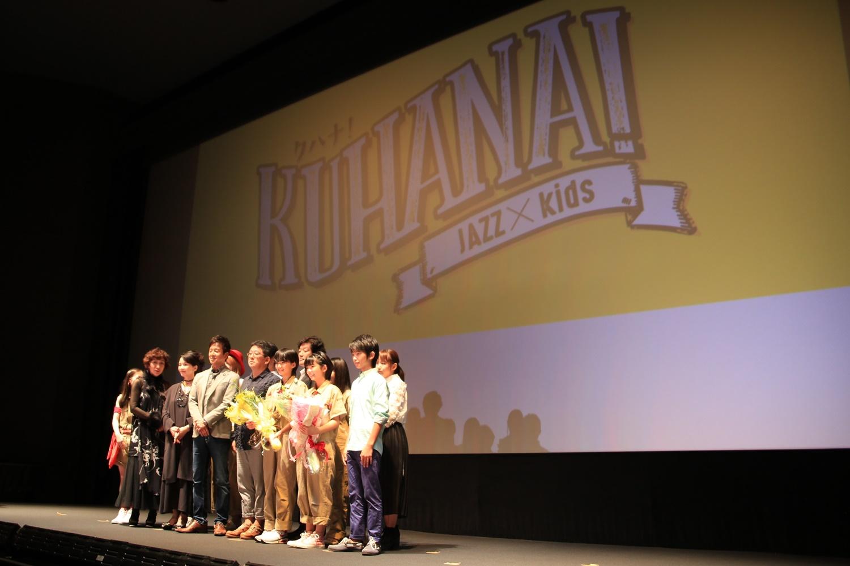 kuhana-3 映画 クハナ