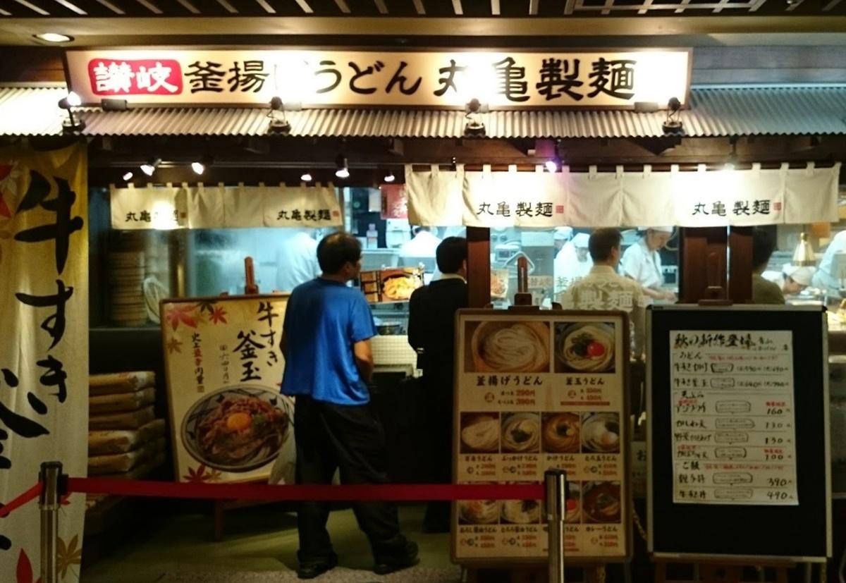 丸 亀 製 麺 。