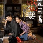 ドラマ『 夏目漱石の妻 』、面白いデスヨ。