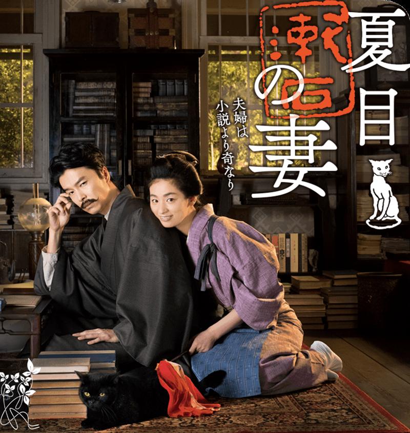 夏目漱石の妻 NHK土曜ドラマ
