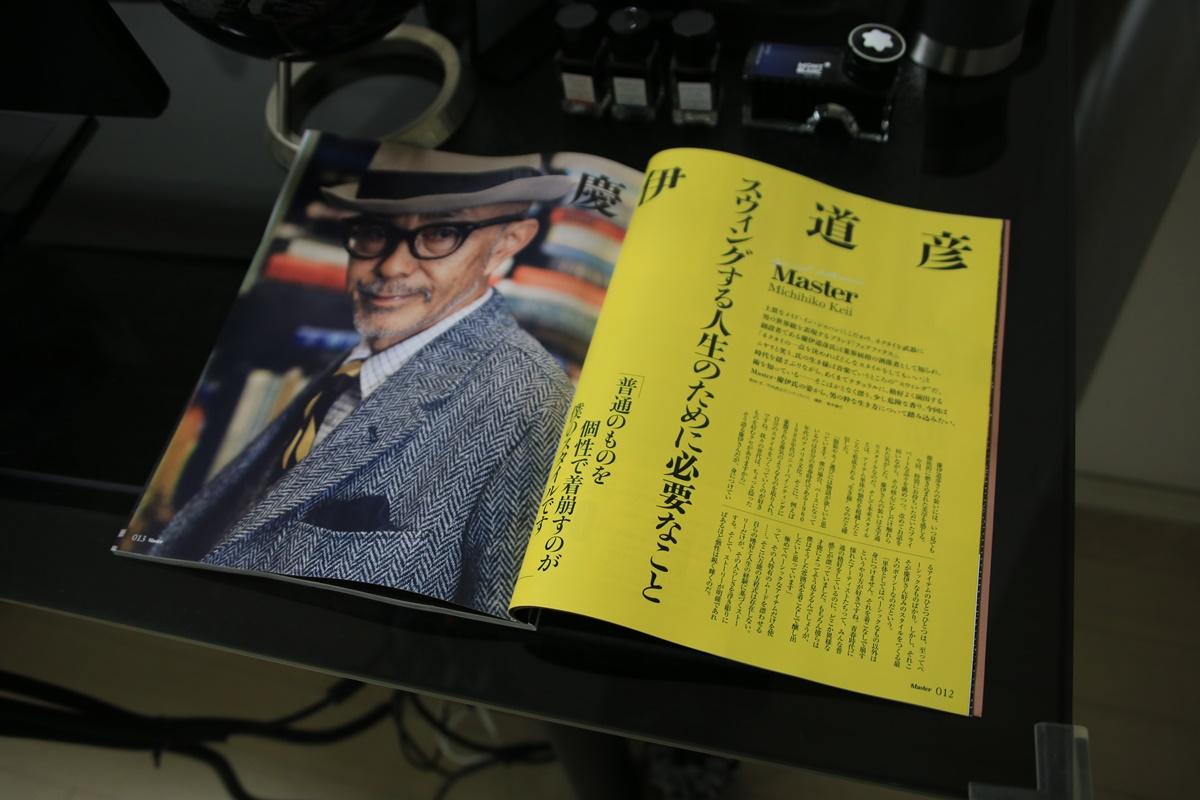 モノマスター MonoMaster 傑作カバン特集号 フェアファックス 慶伊道彦
