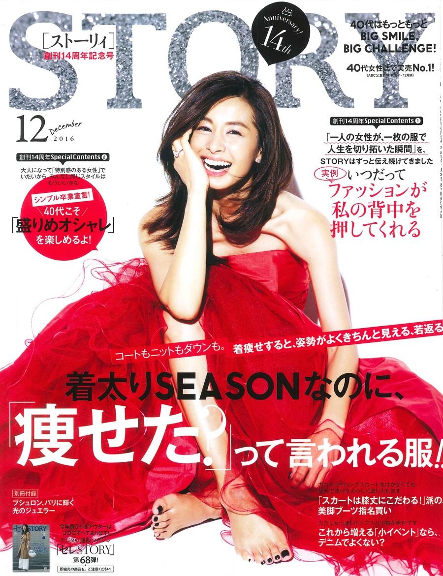 story_201612_cover ストーリー12月号 表紙 稲沢朋子
