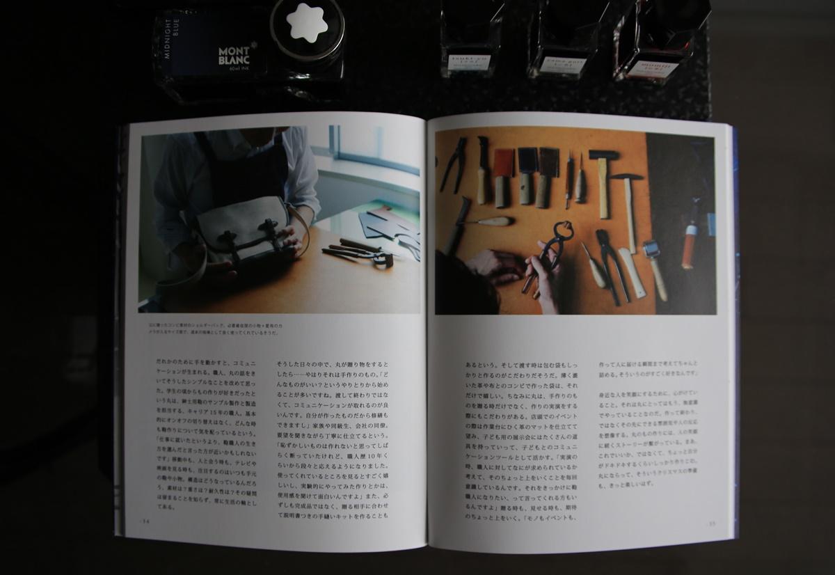 土屋鞄製作所 クリスマスカタログ 2016年 tsuchiya_bag_xmas_catalog-3