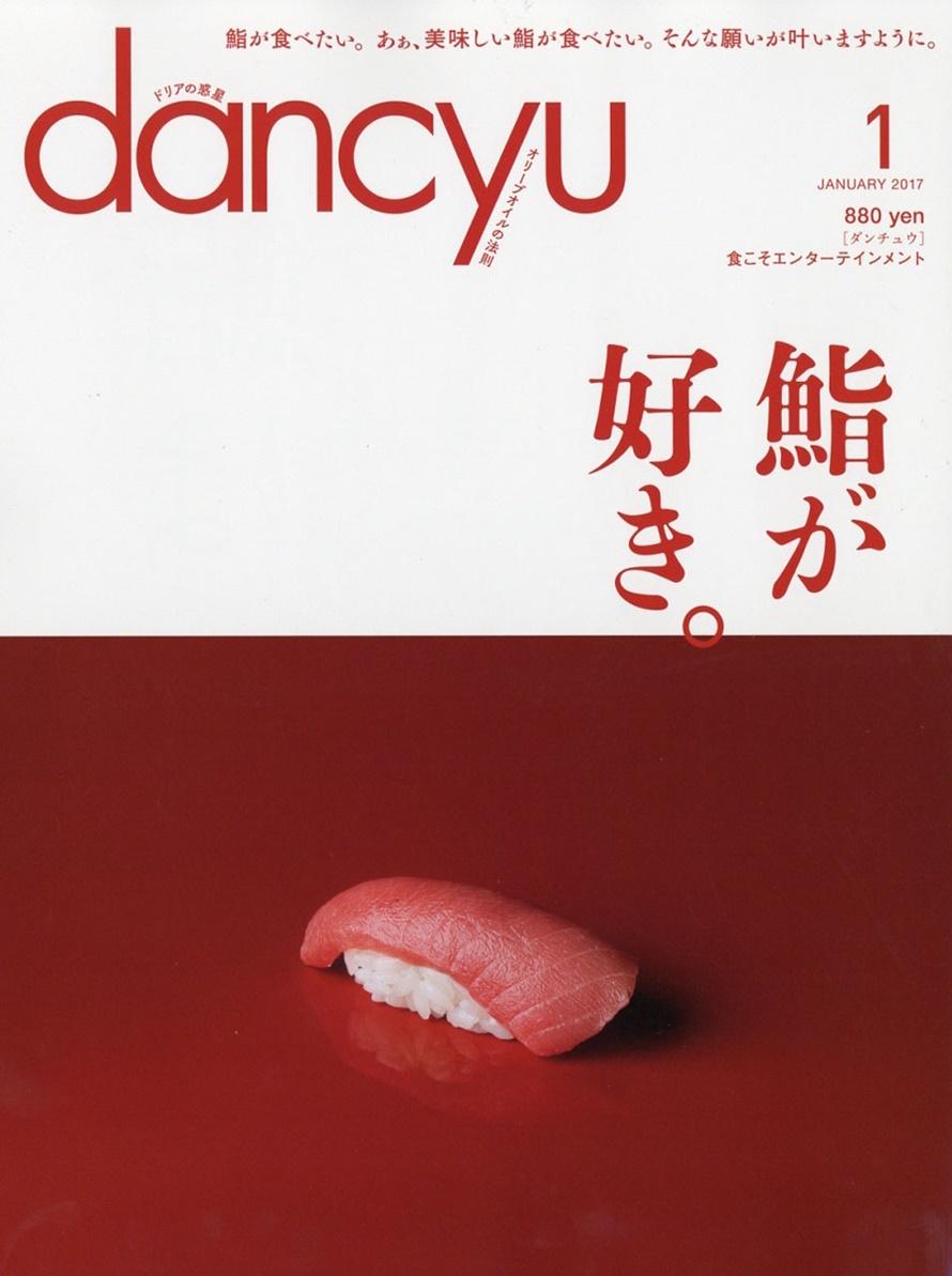 danchu_201701 ダンチュー 2017年1月号 鮨が好き。