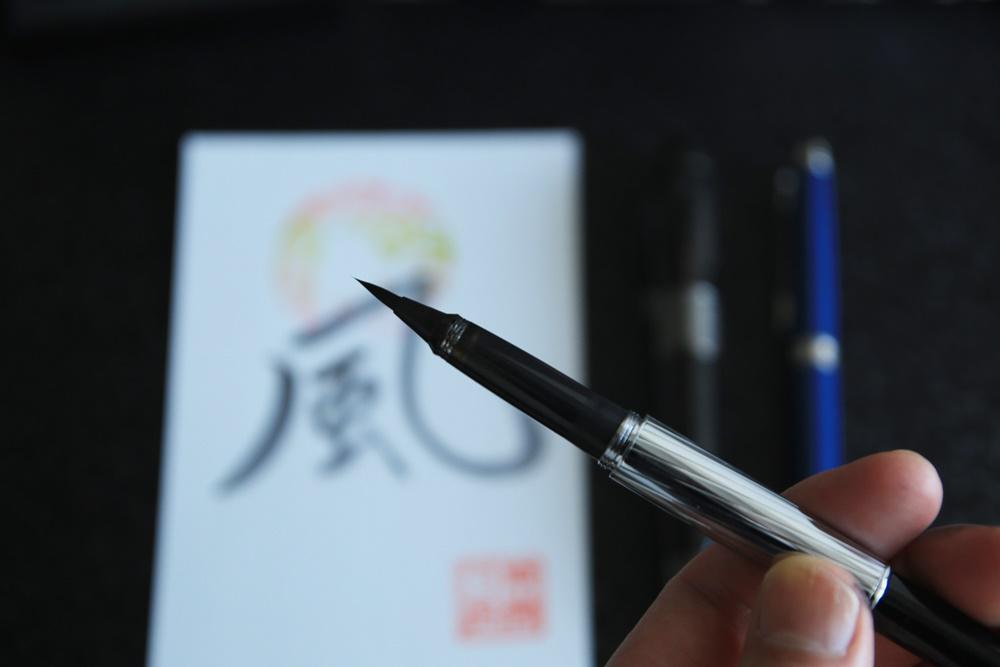 呉竹 万年毛筆