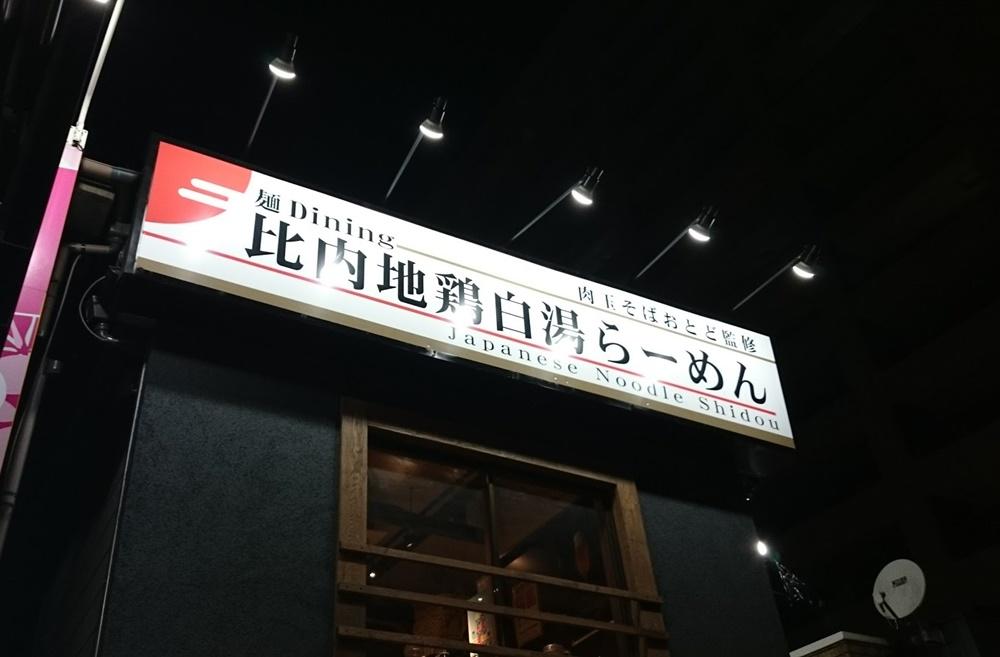 麺 Dining 比内地鶏白湯らーめん志道