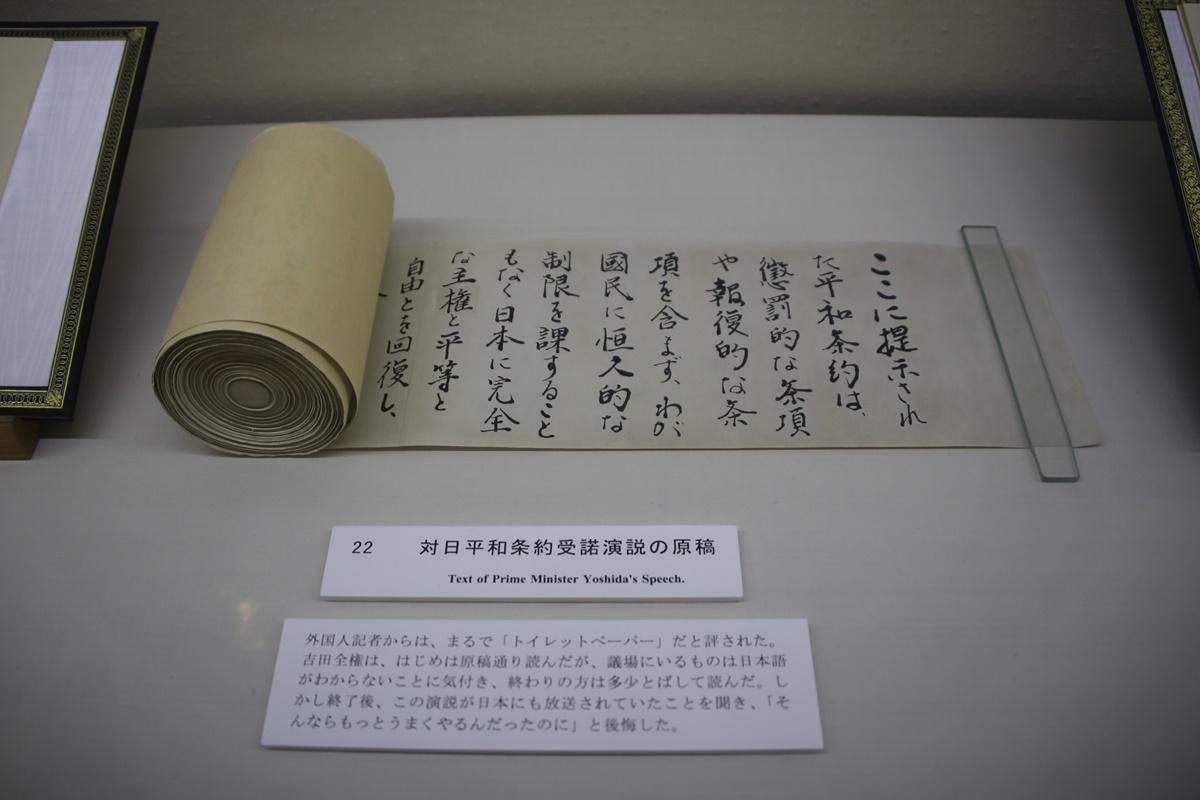 sigeru_yoshida_toilet_paper-1 サンフランシスコ講和会議 吉田茂 トイレットペーパー 演説