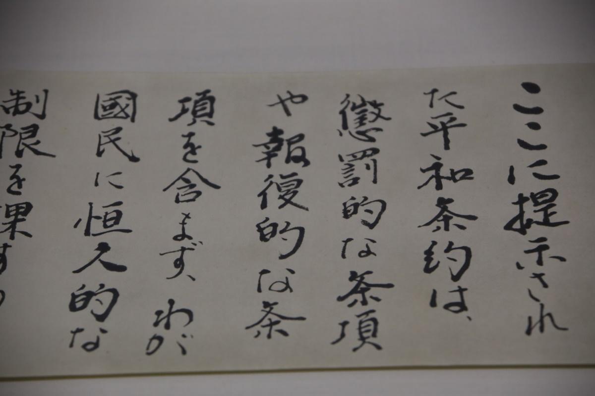 sigeru_yoshida_toilet_paper-2 サンフランシスコ講和会議 吉田茂 トイレットペーパー 演説