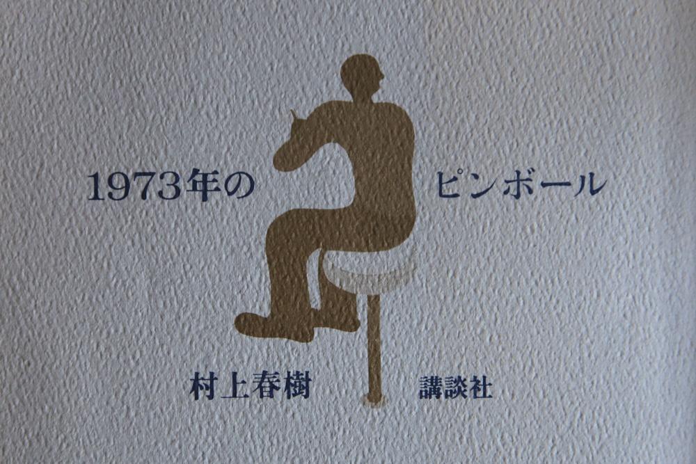 1973年のピンボール 村上春樹