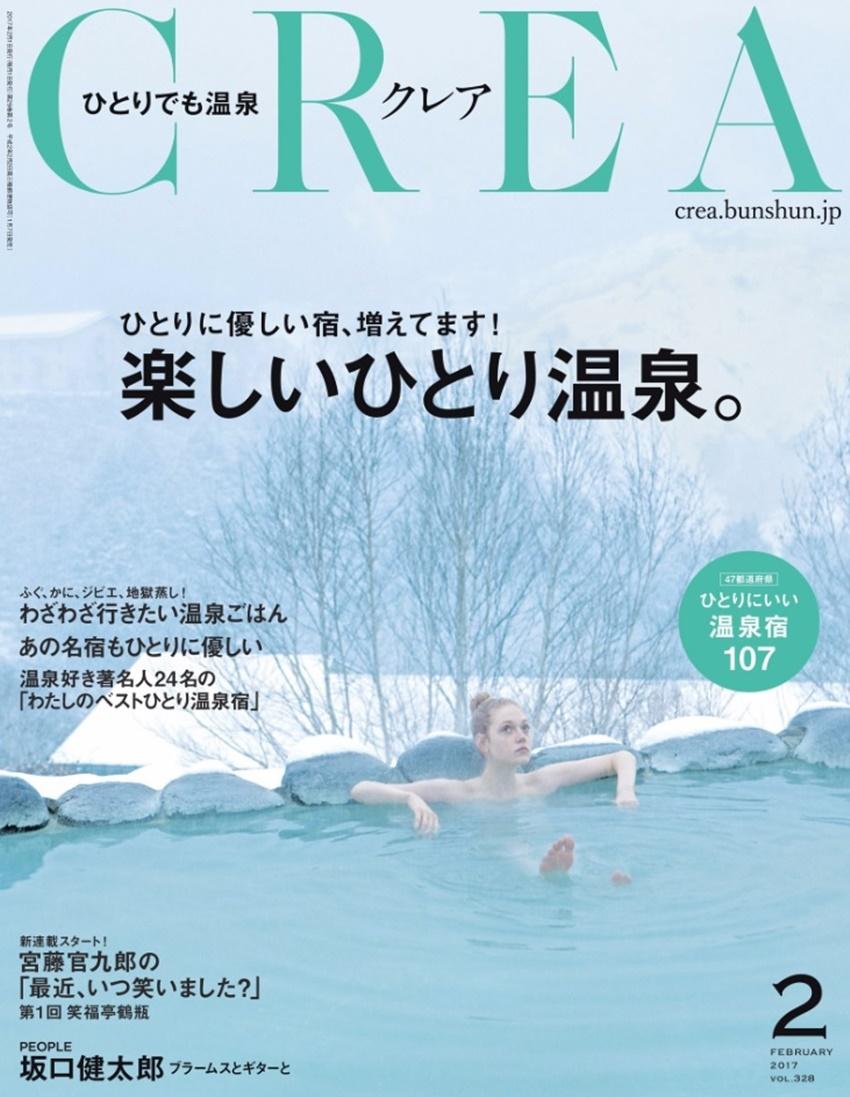 CREA_201702 楽しいひとり温泉。