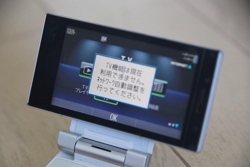 アクオスケータイ プリペイドSIM ソフトバンク  Softbank_932SH (3)
