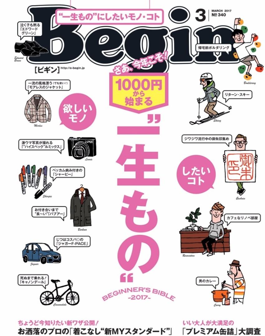 ビギン 2017年月号 1000円から始まる一生もの begin_201703 生涯保証