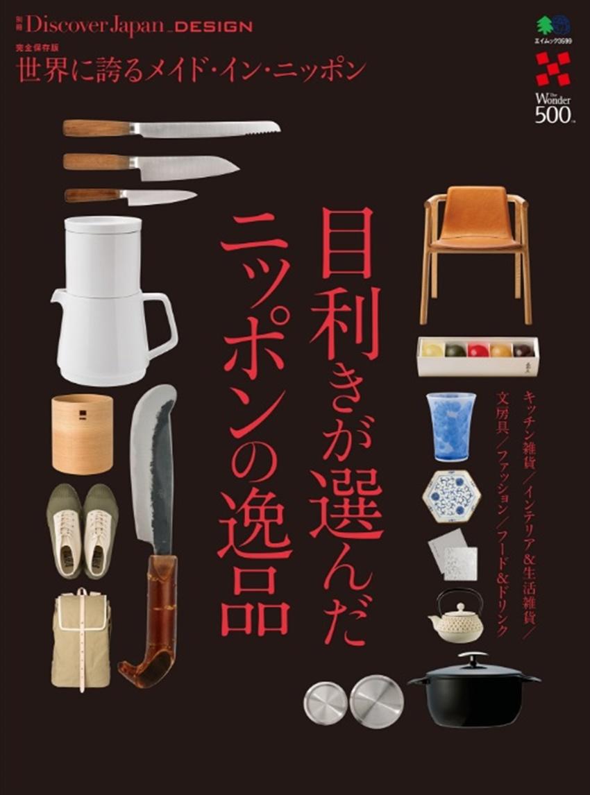 Discover Japan DESIGN 目利きが選んだニッポンの逸品