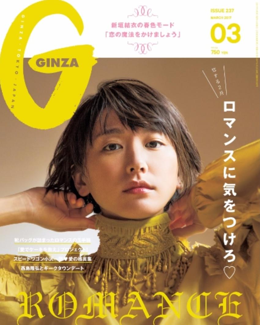 GINZA_201703