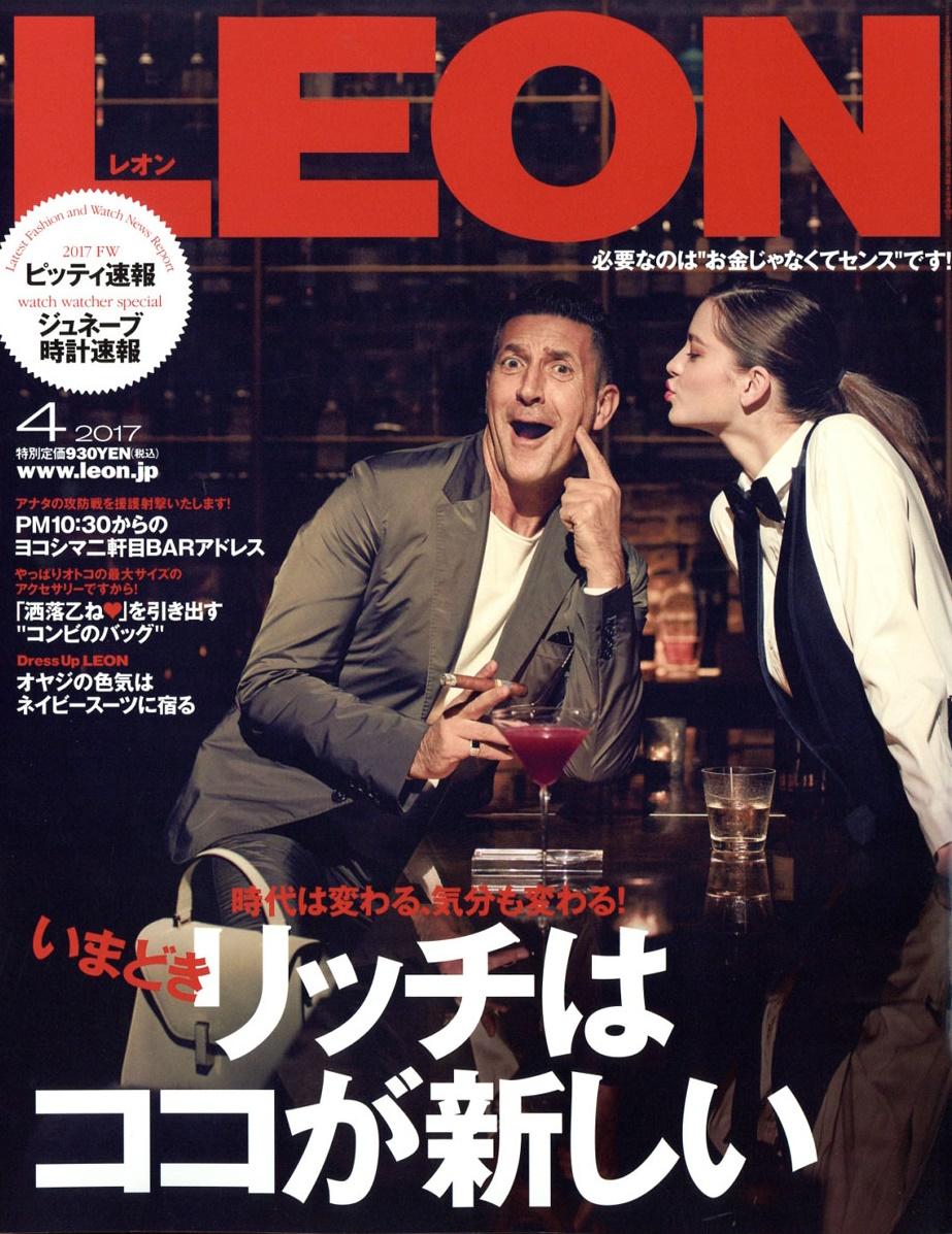 レオン 2017年4月号 LEON_201704 (1)