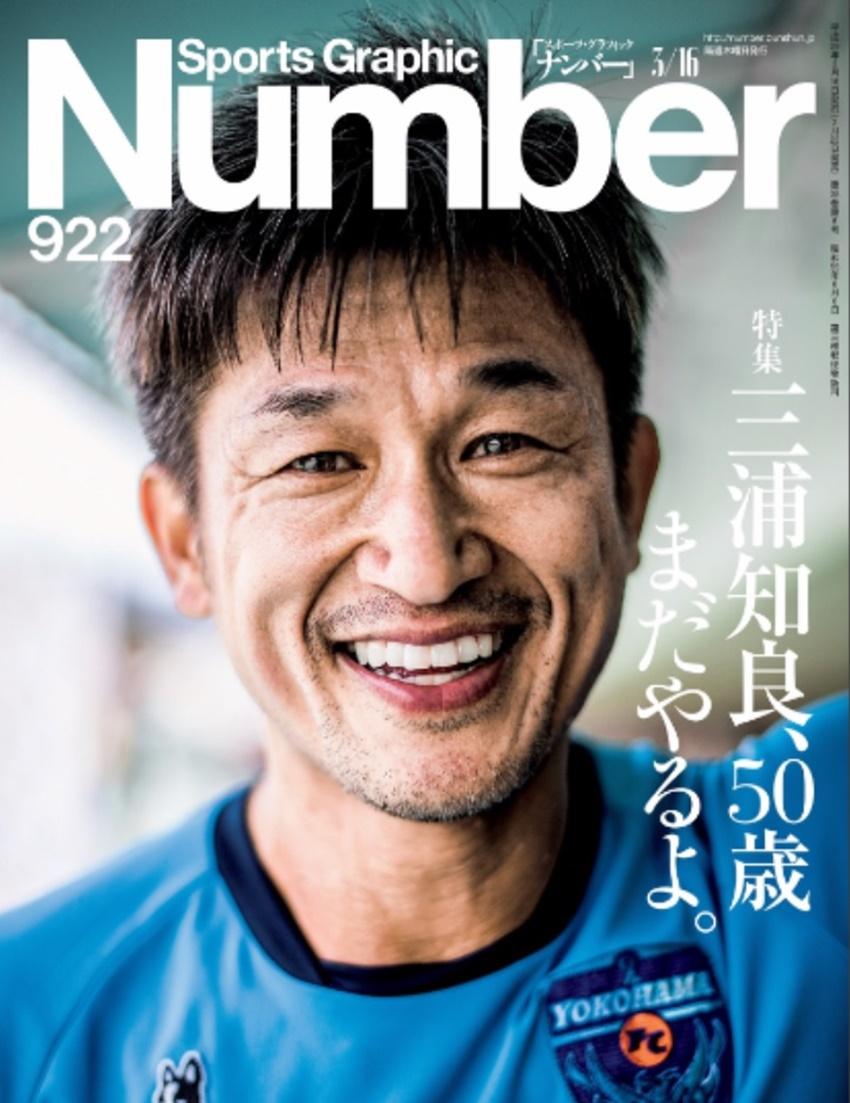 三浦知良 ナンバー Namber_922_miura_kazuyoshi