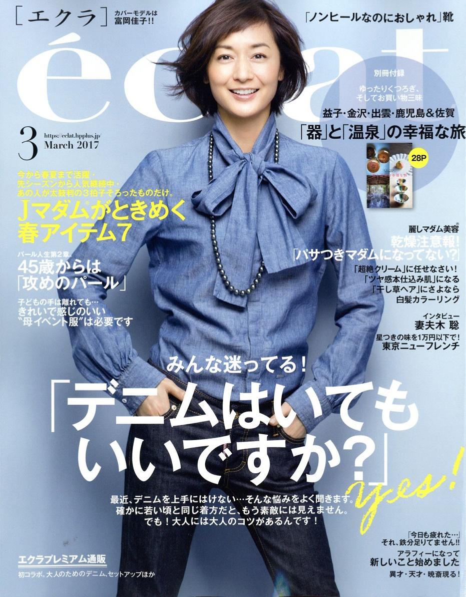 STORY_201511 yoshiko_tomioka 富岡佳子 エクラ ストーリーカバー