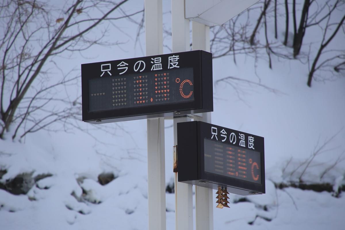 北海道 札幌 大倉山ジャンプ競技場 温度計