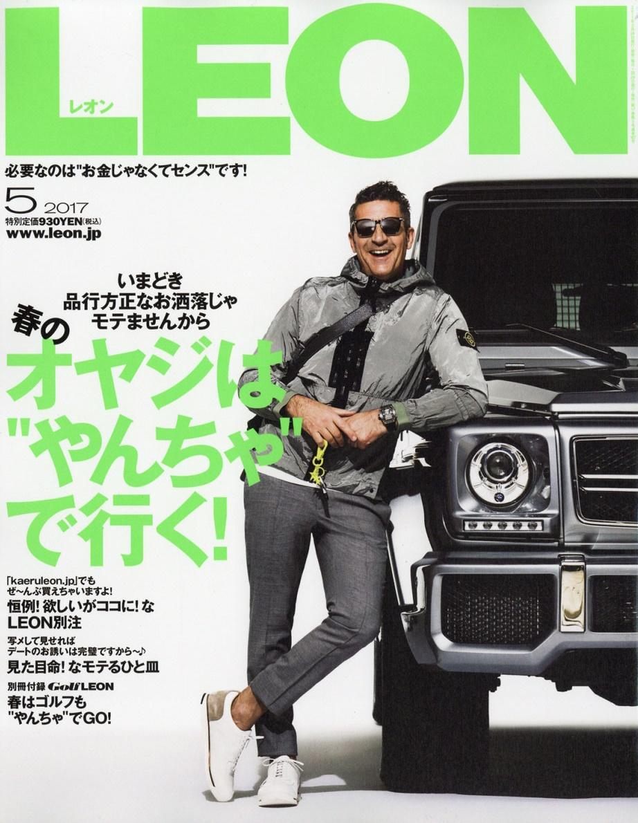 LEON201705 レオン 2017年5月号表紙 カバー