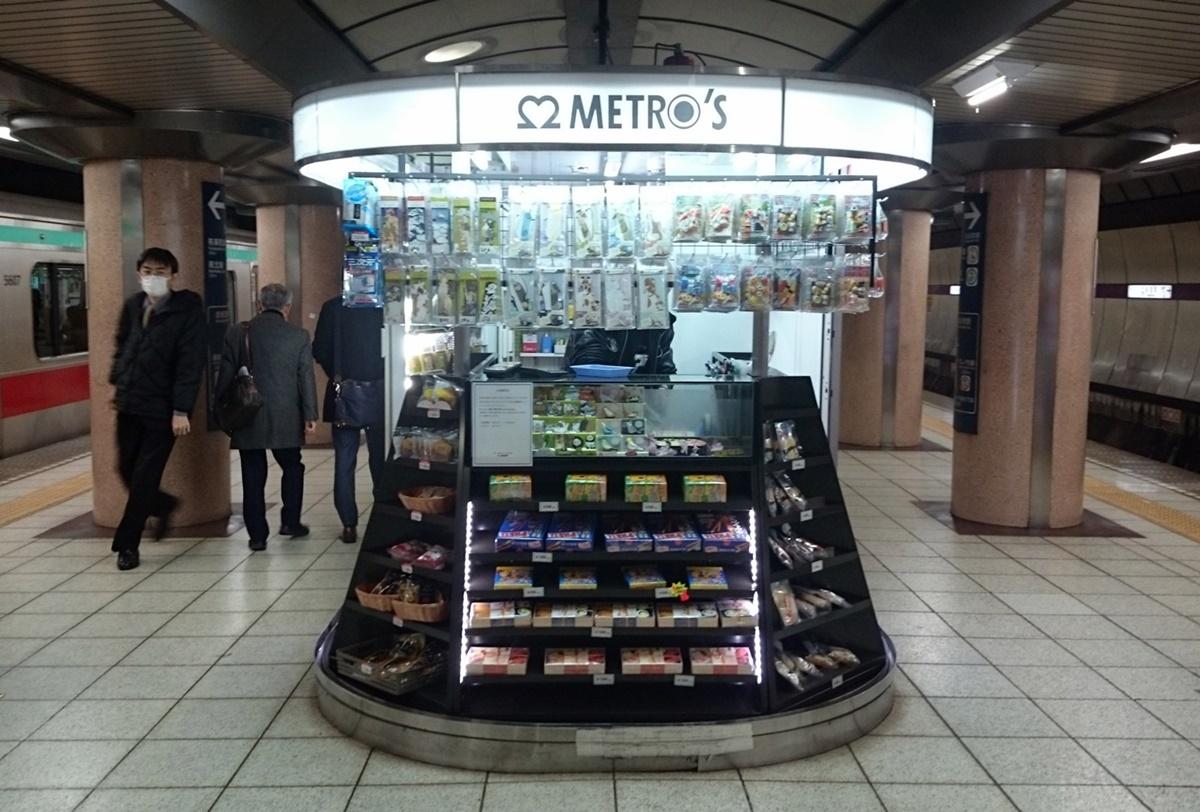 METRO'S メトロス メトロの売店