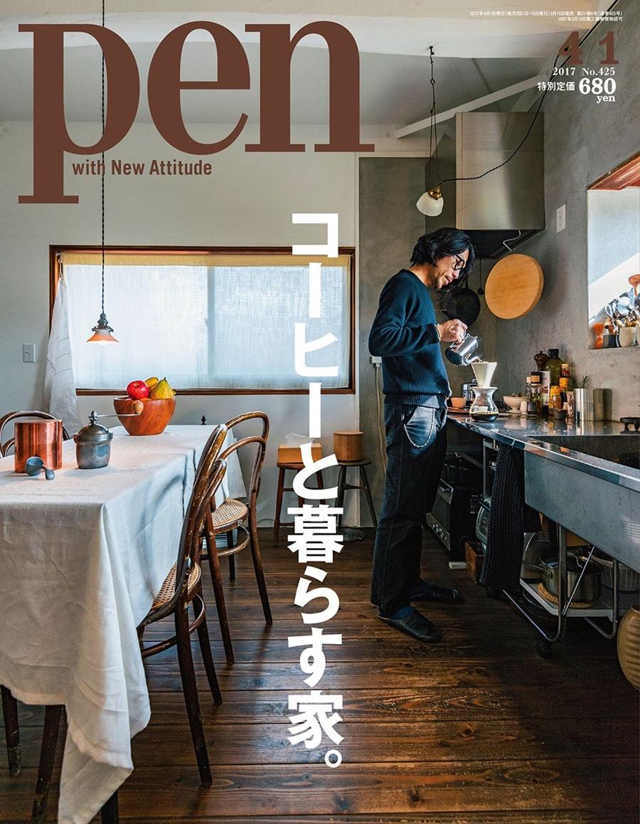 PEN_20170401 ペン コーヒーと暮らす家。