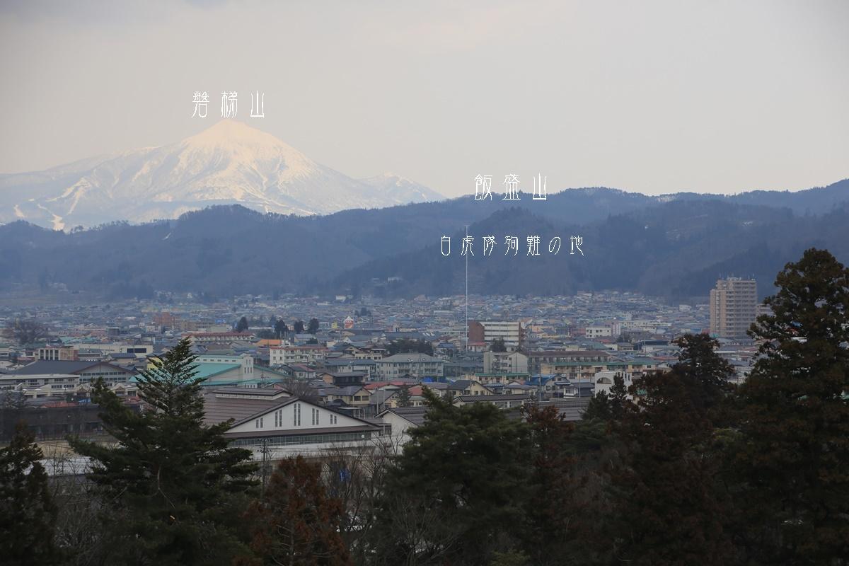 飯盛山 白虎隊殉難の地 会津若松 鶴ヶ城 auzuwakamatsu_tsurugajyo